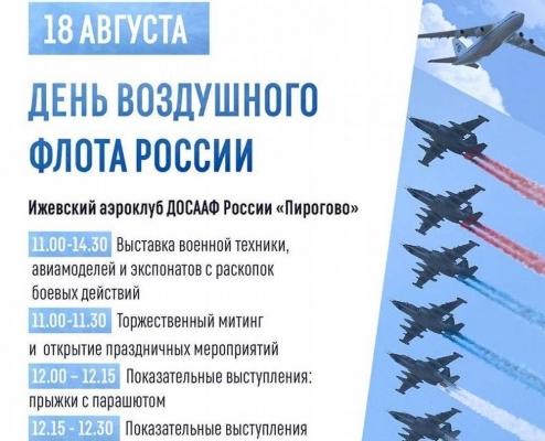В Ижевске День Воздушного Флота отметят выставкой техники и воздушными боями